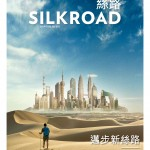 Dragonair has launched its revamped inflight magazine, Silkroad.