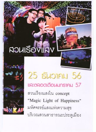 Thai city of Khon Kaen invites for its Happy Family Party from 25 to 31 December 2013 culminating in countdown firework spectacular